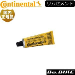 Continental(コンチネンタル) 国内正規品 リムセメント 25gチューブ入 自転車 リムセメント|bebike