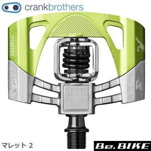Crank Brothers(クランクブラザーズ) マレット 2 ペダル ブラック/グリーン(641300159878) 自転車 ペダル ビンディングペダル|bebike