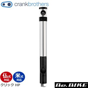 Crank Brothers(クランクブラザーズ) クリック HP ポンプ (16112) 自転車 空気入れ 携帯ポンプ|bebike