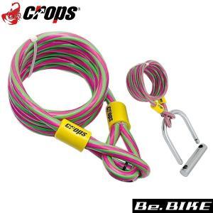 クロップス Crops カラーエクステンションワイヤー ピンク&グリーン/イエロー 自転車 鍵 ロック|bebike
