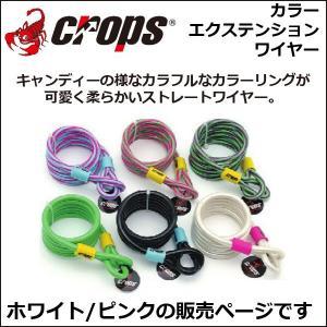 クロップス Crops カラーエクステンションワイヤー ホワイト/ピンク 自転車 鍵 ロック|bebike|02