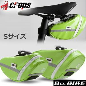Crops(クロップス) 6702-S GINAサドルバックS グリーン/ホワイト 自転車 サドルバッグ|bebike