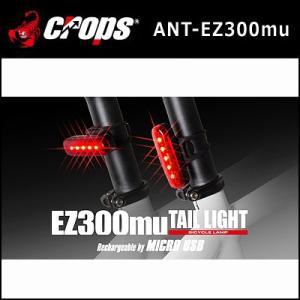 自転車 ライト クロップス EZ300mu 5LED搭載 テ...