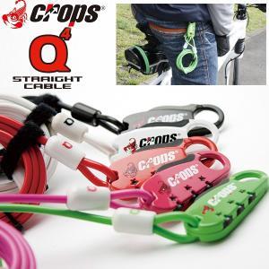 クロップス Crops SPD07 Q4(スパイダーQ) BK 自転車 鍵 ロック ワイヤーロック 盗難防止 3桁式ダイヤルロック(暗証番号設定可能)|bebike