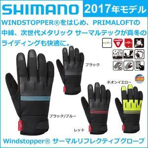 shimano(シマノ) Windstopper サーマル リフレクティブ グローブ 2017年モデル 秋冬 自転車 グローブ