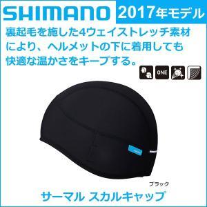 shimano(シマノ) サーマル スカルキャップ 2017年モデル 秋冬 自転車 キャップ