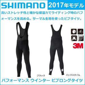 shimano(シマノ) パフォーマンス パフォーマンス ウインター ビブロングタイツ 2017年モデル 秋冬 自転車 ビブタイツ