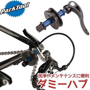 PARK TOOL(パークツール) DH-1 ダミーハブ 自転車 工具 ホイール交換|bebike