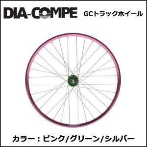 DIA-COMPE GCトラックホイール ホイール