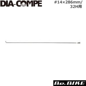 DIA-COMPE GCトラックホイール用スポーク シルバー スポーク