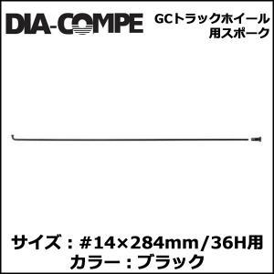 DIA-COMPE GCトラックホイール用スポーク ブラック スポーク