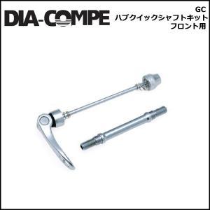 DIA-COMPE GC ハブクイックシャフトキット フロント用 ハブ