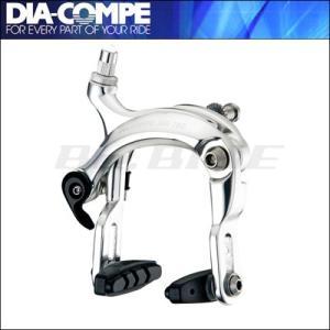 ダイアコンペ キャリパーブレーキ本体 BRS202 枕頭ナットタイプ ヨシガイ DIA-COMPE 自転車