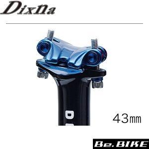 Dixna アイピボット シートポスト用クランプ 43mm ブルー シートクランプ bebike|bebike