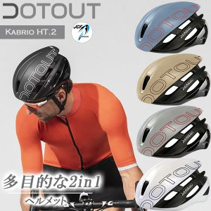 ドットアウト KABRIO(カブリオ) HT.2 ヘルメット 自転車 ヘルメット DOTOUT JCF/日本自転車競技連盟公認|bebike