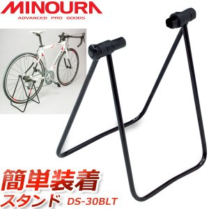 DS-30BLT バイクスタンド 自転車 スタンド (421-1055-01) ミノウラ 箕浦 カラー:ブラック 自転車|bebike