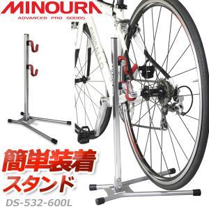 ミノウラ DS-532-600L DS-532 DS532 ディスプレイスタンド 自転車 スタンド ...