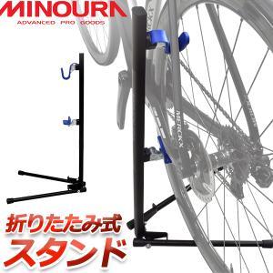 ミノウラ DS-550CS ディスプレイスタンド 自転車 収納 ストレージスタンド 折りたたみスタン...
