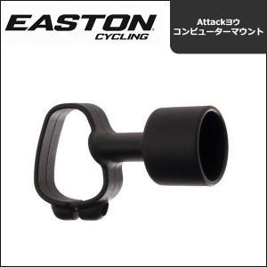 EASTON(イーストン) Attackヨウコンピューターマウント 自転車 パーツ(オプション)|bebike