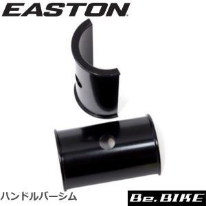 EASTON(イーストン) ハンドルバーシム φ31.8→φ26.0 自転車 パーツ(オプション)|bebike
