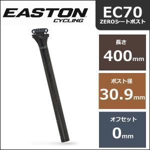 EASTON(イーストン) EC70 ZEROシートポスト 400mm 30.9 自転車 シートポスト|bebike