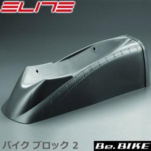 エリート ELITE バイク ブロック 2 スペーサー 2ノミ対応 自転車 サイクルトレーナー(アクセサリー) 国内正規品|bebike