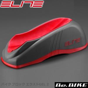 エリート ELITE バイク ブロック エラストGEL 2 スペーサー 2ノミ対応 自転車 サイクル...