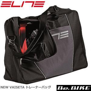 エリート ELITE NEW VAISETA(ヴァイセタ) トレーナーバッグ キューボ スーパークロノフレーム対応 自転車 サイクルトレーナー(アクセサリー) 国内正規品|bebike