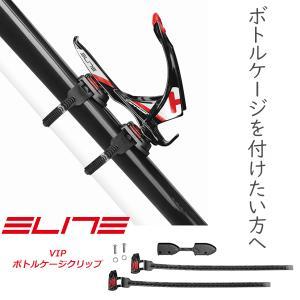 ELITE(エリート) VIP(ヴィップ) ボトルケージクリップ() 対応取付径 25mm-70mm(0123301) 自転車 ボトルケージ 国内正規品