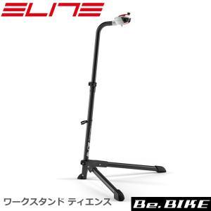 ELITE (エリート) TIENSU ワークスタンド ティエンス 自転車 メンテナンス ディスプレイ スタンド 国内正規品|bebike