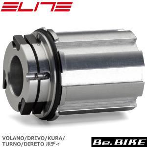 エリート ELITE VOLANO/DRIVO/KURA用 ボディ カンパ(1014233) 自転車 サイクルトレーナー(アクセサリー) 国内正規品|bebike