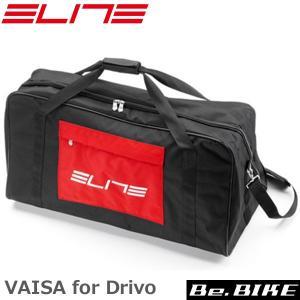 エリート ELITE VAISA(ヴァイサ)forDrivo トレーナーバッグ 自転車 サイクルトレーナー(オプション)|bebike