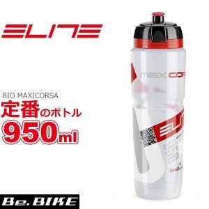 ELITE(エリート) BIO(ビオ)MAXI CORSA キャップなし ボトル 950ml 自転車 ボトル bebike 国内正規品|bebike