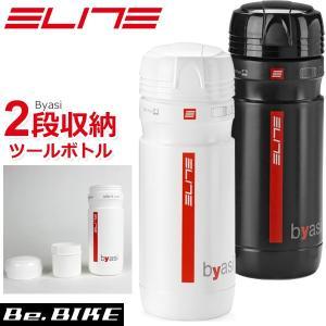 エリート BYASI(ビアーシ) グロッシーカラー ツールボトル 2段収納ツールカン|bebike