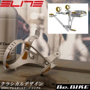 ELITE EROICA(エロイカ)アルミボトルケージ シングル ボトルホルダー 自転車 国内正規品|bebike
