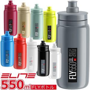 ELITE(エリート) FLY(フライ) ボトル 2018 550ml 自転車 ボトル  軽い!柔ら...