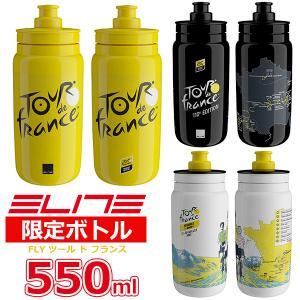 エリート FLY ツール ド フランス ボトル 550ml (限定商品)ELITE Le Tour ...