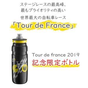 エリート FLY ツール ド フランス ボトル 750ml (限定商品)ELITE Le Tour de France 2019 記念限定 自転車 ボトル|bebike|03
