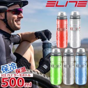 エリート ICE FLY サーモボトル 500ml 保冷 保温 自転車 ボトル  ベースは従来製品に...