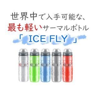 エリート ICE FLY サーモボトル 500ml 保冷 保温 自転車 ボトル ELITE bebike 02