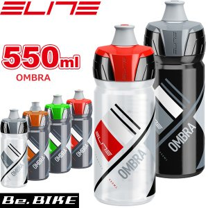 ELITE(エリート) OMBRA (オンブラ) 550ml 自転車 ボトル 国内正規品 bebike