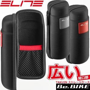 エリート タクイン ストレージケース (ツールケース) ELITE TAKUIN 自転車 ツールボトル|bebike