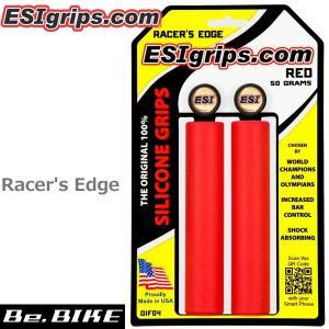 ESI Grips  Racers Edge レッド 自転車 グリップ|bebike