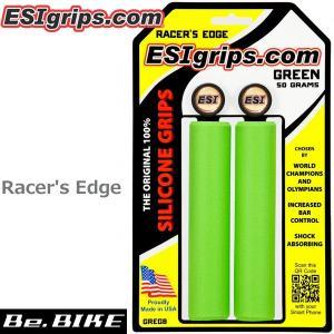 ESI Grips  Racers Edge グリーン 自転車 グリップ|bebike