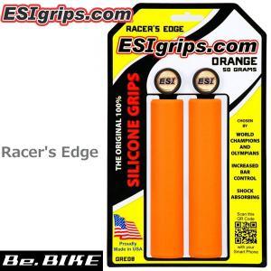 ESI Grips  Racers Edge オレンジ 自転車 グリップ|bebike