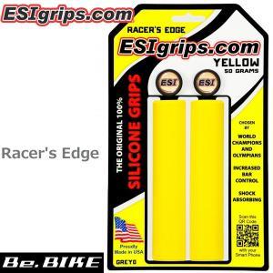 ESI Grips  Racers Edge イエロー 自転車 グリップ|bebike