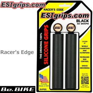 ESI Grips  Racers Edge ブラック 自転車 グリップ|bebike