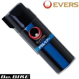 EVERS MC-16 メタルケアー 420ml 自転車 ケミカル|bebike