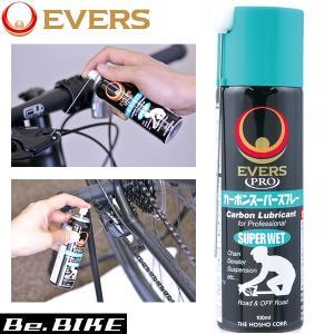 EVERS EP-1 カーボンスーパースプレー 100ml 自転車 ケミカル|bebike