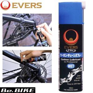 EVERS EP-2 カーボンチェーンスプレーウエット 自転車 ケミカル|bebike